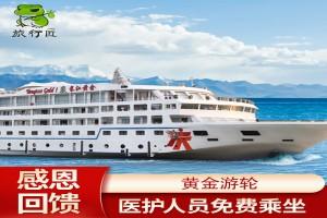 重庆长江三峡旅游 黄金系列五星豪华游轮 4天3晚精华行程