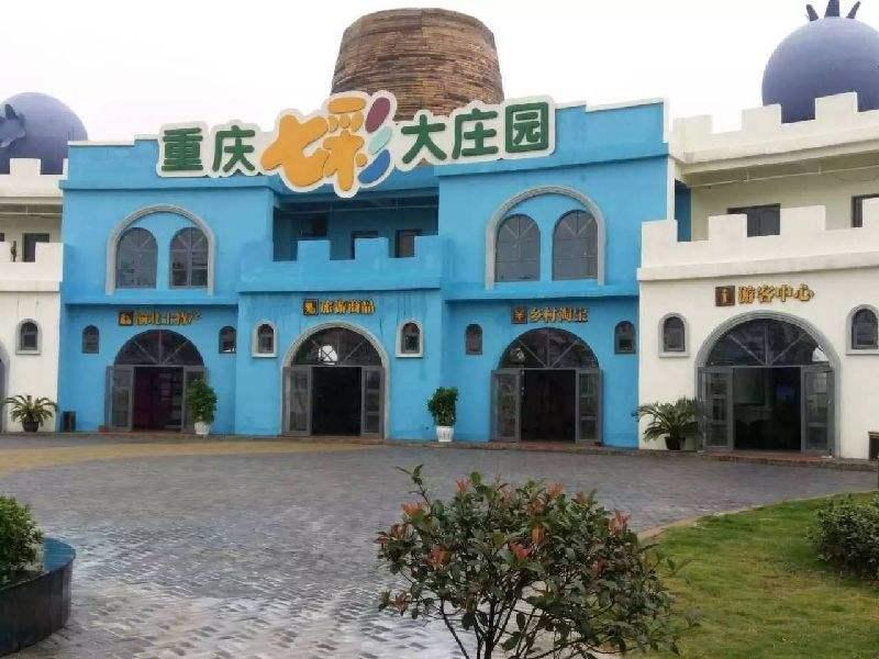重庆双凤桥l临空旅游集散中心至七彩大庄园直通车