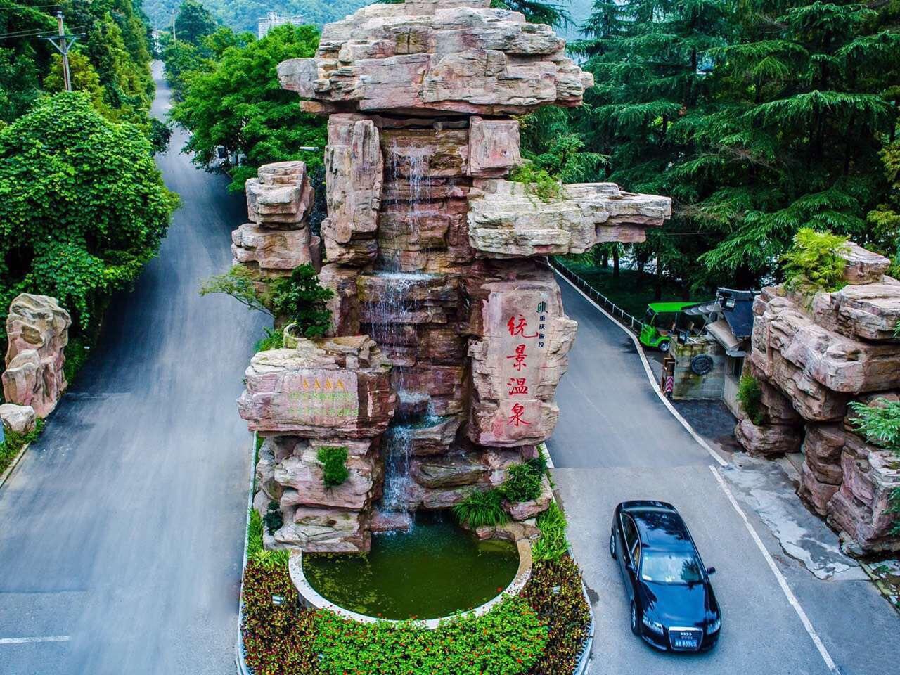 红旗河沟旅游集散分中心至重庆统景风景区(周末)